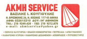 SERVICE ΚΑΥΣΤΗΡΩΝ ΝΕΟΣ ΚΟΣΜΟΣ -  ΥΔΡΑΥΛΙΚΕΣ ΕΡΓΑΣΙΕΣ ΑΘΗΝΑ - ΑΠΟΦΡΑΞΕΙΣ ΑΘΗΝΑ - AKMH SERVICE