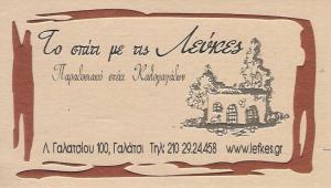 ΤΑΒΕΡΝΑ ΓΑΛΑΤΣΙ - ΕΣΤΙΑΤΟΡΙΟ ΓΑΛΑΤΣΙ - ΕΛΛΗΝΙΚΗ ΚΟΥΖΙΝΑ ΓΑΛΑΤΣΙ - ΤΟ ΣΠΙΤΙ ΜΕ ΤΙΣ ΛΕΥΚΕΣ
