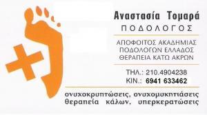 ΠΟΔΟΛΟΓΟΣ ΚΕΡΑΤΣΙΝΙ - ΤΟΜΑΡΑ ΑΝΑΣΤΑΣΙΑ
