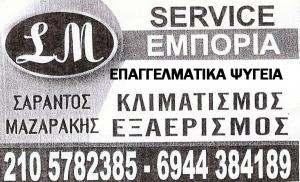 ΨΥΚΤΙΚΟΣ ΠΕΡΙΣΤΕΡΙ -  ΜΑΖΑΡΑΚΗΣ ΣΑΡΑΝΤΟΣ