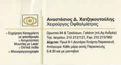 ΧΕΙΡΟΥΡΓΟΣ ΟΦΘΑΛΜΙΑΤΡΟΣ ΓΑΛΑΤΣΙ - ΑΝΑΣΤΑΣΙΟΣ ΧΑΤΖΗΚΟΥΤΟΥΛΗΣ
