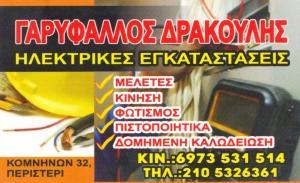 ΗΛΕΚΤΡΟΛΟΓΟΣ ΠΕΡΙΣΤΕΡΙ - ΓΑΡΥΦΑΛΛΟΣ ΔΡΑΚΟΥΛΗΣ