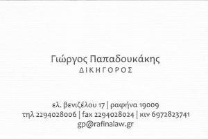 ΔΙΚΗΓΟΡΟΣ ΡΑΦΗΝΑ - ΔΙΚΗΓΟΡΙΚΟ ΓΡΑΦΕΙΟ ΡΑΦΗΝΑ - ΓΙΩΡΓΟΣ ΠΑΠΑΔΟΥΚΑΚΗΣ