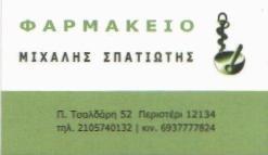 ΦΑΡΜΑΚΕΙΟ ΠΕΡΙΣΤΕΡΙ - ΜΙΧΑΛΗΣ ΣΠΑΤΙΩΤΗΣ