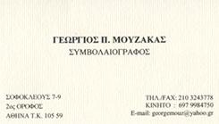 ΣΥΜΒΟΛΑΙΟΓΡΑΦΟΣ ΑΣΠΡΟΠΥΡΓΟΣ - ΜΟΥΖΑΚΑΣ ΓΕΩΡΓΙΟΣ