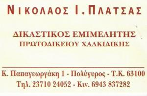 ΔΙΚΑΣΤΙΚΟΣ ΕΠΙΜΕΛΗΤΗΣ ΠΟΛΥΓΥΡΟΣ ΧΑΛΚΙΔΙΚΗΣ - ΠΛΑΤΣΑΣ ΝΙΚΟΛΑΟΣ