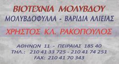 ΒΙΟΤΕΧΝΙΑ ΜΟΛΥΒΔΟΥ ΠΕΙΡΑΙΑΣ - ΒΑΡΙΔΙΑ ΑΛΙΕΙΑΣ ΠΕΙΡΑΙΑΣ - ΜΟΛΥΒΔΟΦΥΛΛΑ ΠΕΙΡΑΙΑΣ - ΡΑΚΟΠΟΥΛΟΣ ΧΡΗΣΤΟΣ