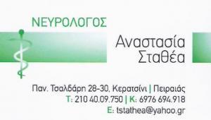 ΝΕΥΡΟΛΟΓΟΣ ΚΕΡΑΤΣΙΝΙ - ΑΝΑΣΤΑΣΙΑ ΣΤΑΘΕΑ