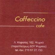 CAFE RESTAURANT ΝΕΟ ΨΥΧΙΚΟ - ΚΑΦΕΤΕΡΙΑ ΝΕΟ ΨΥΧΙΚΟ - ΕΣΤΙΑΤΟΡΙΟ ΝΕΟ ΨΥΧΙΚΟ - CAFE RESTAURANT CAFFECCINO