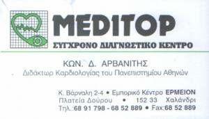 ΚΑΡΔΙΟΛΟΓΟΣ ΧΑΛΑΝΔΡΙ - ΑΡΒΑΝΙΤΗΣ ΚΩΝΣΤΑΝΤΙΝΟΣ