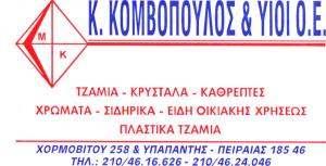 ΤΖΑΜΙΑ ΚΡΥΣΤΑΛΛΑ ΚΕΡΑΤΣΙΝΙ - Κ. ΚΟΜΒΟΠΟΥΛΟΣ