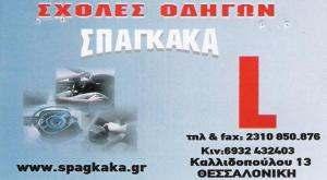 ΣΧΟΛΗ ΟΔΗΓΩΝ ΘΕΣΣΑΛΟΝΙΚΗΣ - ΣΠΑΓΚΑΚΑ ΣΤΕΛΛΑ