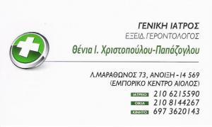 ΓΕΝΙΚΟΣ ΙΑΤΡΟΣ ΑΝΟΙΞΗ - ΘΕΝΙΑ ΧΡΙΣΤΟΠΟΥΛΟΥ - ΠΑΠΑΖΟΓΛΟΥ