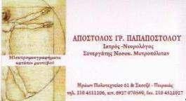 ΝΕΥΡΟΛΟΓΟΣ ΠΕΙΡΑΙΑ - ΠΑΠΑΠΟΣΤΟΛΟΥ ΑΠΟΣΤΟΛΟΣ