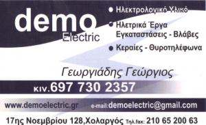 ΗΛΕΚΤΡΙΚΑ ΕΙΔΗ ΧΟΛΑΡΓΟΣ - DEMO ELECTRIC
