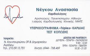 ΚΑΡΔΙΟΛΟΓΟΣ ΑΙΓΑΛΕΩ - ΝΕΓΚΟΥ ΑΝΑΣΤΑΣΙΑ