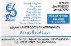 ΜΙΚΡΟΒΙΟΛΟΓΟΣ ΚΟΜΟΤΗΝΗΣ - ΜΑΡΙΑ ΛΑΜΠΡΟΠΟΥΛΟΥ ΑΝΤΩΝΙΑΔΟΥ