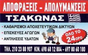 ΑΠΟΦΡΑΞΕΙΣ  ΙΛΙΟΝ - ΑΠΟΛΥΜΑΝΣΕΙΣ ΙΛΙΟΝ - ΤΣΑΚΩΝΑΣ