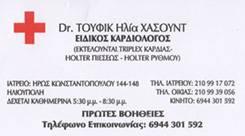 ΕΙΔΙΚΟΣ ΚΑΡΔΙΟΛΟΓΟΣ ΗΛΙΟΥΠΟΛΗ - ΤΟΥΦΙΚ ΗΛΙΑ ΧΑΣΟΥΝΤ