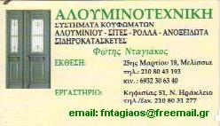 ΚΟΥΦΩΜΑΤΑ ΑΛΟΥΜΙΝΙΟΥ ΜΕΛΙΣΣΙΑ - ΑΛΟΥΜΙΝΙΑ ΜΕΛΙΣΣΙΑ -  ΦΩΤΗΣ  ΝΤΑΓΙΑΚΟΣ