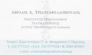 ΟΡΘΟΠΑΙΔΙΚΟΣ ΠΕΡΙΣΤΕΡΙ - ΧΕΙΡΟΥΡΓΟΣ ΟΡΘΟΠΑΙΔΙΚΟΣ ΠΕΡΙΣΤΕΡΙ - ΤΡΑΥΜΑΤΙΟΛΟΓΟΣ ΠΕΡΙΣΤΕΡΙ - ΤΡΙΑΝΤΑΦΥΛΛΟΠΟΥΛΟΣ ΑΒΡΑΑΜ