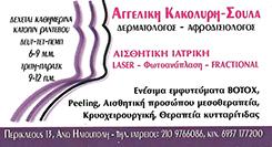 ΔΕΡΜΑΤΟΛΟΓΟΣ ΑΝΩ ΗΛΙΟΥΠΟΛΗ - ΑΦΡΟΔΙΣΙΟΛΟΓΟΣ ΑΝΩ ΗΛΙΟΥΠΟΛΗ - ΑΓΓΕΛΙΚΗ ΚΑΚΟΛΥΡΗ