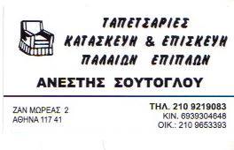 ΤΑΠΕΤΣΑΡΙΕΣ ΕΠΙΠΛΩΝ - ΣΟΥΤΟΓΛΟΥ ΑΝΕΣΤΗΣ