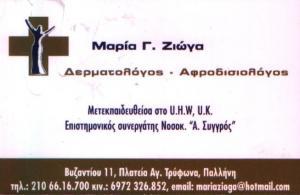 ΔΕΡΜΑΤΟΛΟΓΟΣ ΠΑΛΛΗΝΗ - ΜΑΡΙΑ Γ. ΖΙΩΓΑ