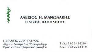 ΕΙΔΙΚΟΣ ΠΑΘΟΛΟΓΟΣ ΤΑΥΡΟΣ - ΑΛΕΞΙΟΣ ΜΑΝΩΛΑΚΗΣ