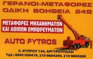 ΓΕΡΑΝΟΙ - ΜΕΤΑΦΟΡΕΣ ΑΡΓΥΡΟΥΠΟΛΗ - AUTO FYTROS