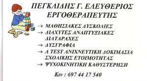 ΕΡΓΟΘΕΡΑΠΕΥΤΗΣ ΑΙΓΑΛΕΩ - ΠΕΓΚΛΙΔΗΣ ΕΛΕΥΘΕΡΙΟΣ