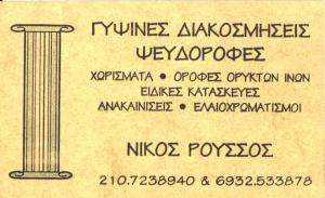 ΓΥΨΙΝΕΣ ΔΙΑΚΟΣΜΗΣΕΙΣ ΑΘΗΝΑ - ΡΟΥΣΣΟΣ ΝΙΚΟΛΑΟΣ