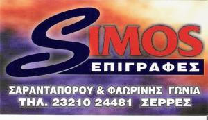 ΕΠΙΓΡΑΦΕΣ ΣΕΡΡΩΝ - ΕΠΙΓΡΑΦΕΣ ΣΙΜΟΣ