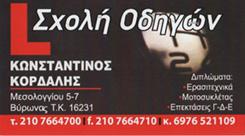 ΣΧΟΛΗ ΟΔΗΓΩΝ ΒΥΡΩΝΑΣ - ΚΟΡΔΑΛΗΣ ΚΩΝΣΤΑΝΤΙΝΟΣ