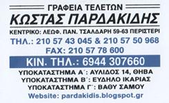 ΓΡΑΦΕΙΟ ΤΕΛΕΤΩΝ ΠΕΡΙΣΤΕΡΙ - ΚΩΝΣΤΑΝΤΙΝΟΣ ΠΑΡΔΑΚΙΔΗΣ