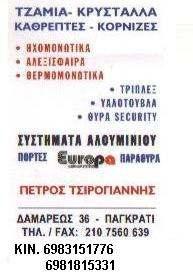 ΤΖΑΜΙΑ  ΚΡΥΣΤΑΛΛΑ ΠΑΓΚΡΑΤΙ - ΠΕΤΡΟΣ ΤΣΙΡΟΓΙΑΝΝΗΣ