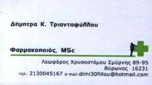 ΦΑΡΜΑΚΕΙΟ ΒΥΡΩΝΑ - ΔΗΜΗΤΡΑ ΤΡΙΑΝΤΑΦΥΛΛΟΥ