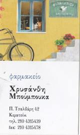 ΦΑΡΜΑΚΕΙΟ ΚΕΡΑΤΣΙΝΙ - ΜΠΟΥΜΠΟΥΚΑ ΧΡΥΣΑΝΘΗ