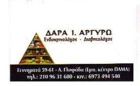 ΕΝΔΟΚΡΙΝΟΛΟΓΟΣ ΓΛΥΦΑΔΑΣ - ΔΑΡΑ Ι. ΑΡΓΥΡΩ
