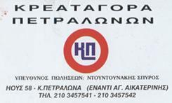 ΚΡΕΟΠΩΛΕΙΟ ΠΕΤΡΑΛΩΝΑ - ΚΡΕΑΤΑΓΟΡΑ ΠΕΤΡΑΛΩΝΩΝ - ΝΤΟΥΝΤΟΥΝΑΚΗΣ  ΣΠΥΡΟΣ