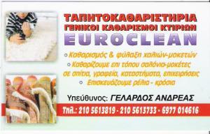 ΚΑΘΑΡΙΣΜΟΣ ΧΑΛΙΩΝ ΑΓΙΑ ΒΑΡΒΑΡΑ - ΤΑΠΗΤΟΚΑΘΑΡΙΣΤΗΡΙΟ ΑΓΙΑ ΒΑΡΒΑΡΑ - EUROCLEAN