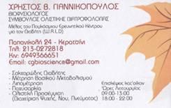 ΒΙΟΦΥΣΙΟΛΟΓΟΣ ΚΕΡΑΤΣΙΝΙ - ΔΙΑΙΤΟΛΟΓΟΣ ΚΕΡΑΤΣΙΝΙ - ΓΙΑΝΝΙΚΟΠΟΥΛΟΣ ΧΡΗΣΤΟΣ