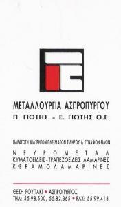 ΜΕΤΑΛΛΟΥΡΓΙΑ ΑΣΠΡΟΠΥΡΓΟΥ ΑΤΤΙΚΗΣ - Π ΓΙΩΤΗΣ - Ε ΓΙΩΤΗΣ Ο Ε