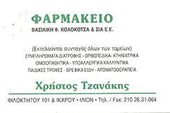 ΦΑΡΜΑΚΕΙΟ ΙΛΙΟΝ - ΤΖΑΝΑΚΗΣ ΧΡΗΣΤΟΣ