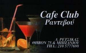 CAFE CLUB ΡΑΝΤΕΒΟΥ - CAFE CLUB ΠΕΡΙΣΤΕΡΙ