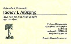 ΟΡΘΟΠΑΙΔΙΚΟΣ ΧΕΙΡΟΥΡΓΟΣ ΠΑΓΚΡΑΤΙ ΑΘΗΝΑ - ΙΑΣΩΝ ΛΙΒΕΡΗΣ
