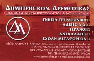 ΕΜΠΟΡΙΑ ΦΟΡΤΗΓΩΝ ΑΥΤΟΚΙΝΗΤΩΝ ΚΑΝΤΖΑ ΑΤΤΙΚΗΣ - ΑΝΤΑΛΛΑΚΤΙΚΑ ΦΟΡΤΗΓΩΝ ΑΥΤΟΚΙΝΗΤΩΝ ΚΑΝΤΖΑ ΑΤΤΙΚΗΣ - ΔΗΜΗΤΡΗΣ ΔΡΕΜΕΤΣΙΚΑΣ