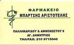 ΦΑΡΜΑΚΕΙΟ ΑΓΙΟΣ ΔΗΜΗΤΡΙΟΣ - ΜΠΑΡΤΣΗΣ ΑΡΙΣΤΟΤΕΛΗΣ