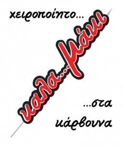 ΨΗΤΟΠΩΛΕΙΟ ΚΡΥΟΝΕΡΙ - ΣΟΥΒΛΑΤΖΙΔΙΚΟ ΚΡΥΟΝΕΡΙ - ΨΗΤΟΠΩΛΕΙΟ ΚΑΛΑΜΑΚΙ