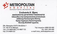 ΓΥΝΑΙΚΟΛΟΓΟΣ ΝΕΟ ΦΑΛΗΡΟ - ΙΒΡΟΣ ΣΤΥΛΙΑΝΟΣ
